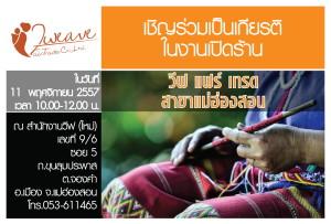 Invitation_card_relunch_2014_Thai